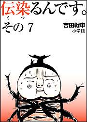 吉田戦車 漫画家 結婚