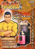 小川直也 腕相撲 ゲーム