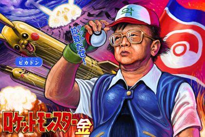 ロケットモンスター.jpg
