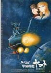 宇宙戦艦ヤマト1.jpg