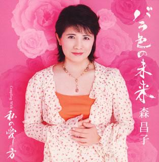 森昌子 入院 CD ドラマ