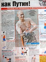 ロシア 新聞 大統領 写真