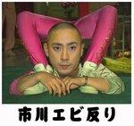 i市川海老蔵おもしろ.jpg