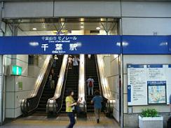 千葉駅 モノレール